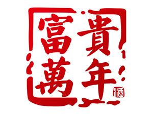 贵州省仁怀市富贵万年酒业销售有限公司