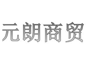 洛阳市元朗商贸有限公司