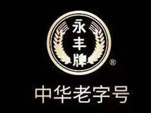 永丰二锅头魅力北京系列酒招商中心