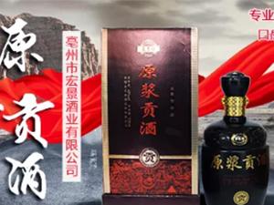 亳州宏景酒业有限公司