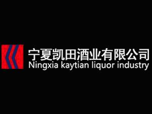 宁夏凯田酒业有限公司