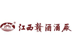 江西省赣酒酒业有限责任公司