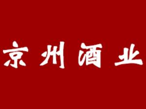 京州白酒制造有限公司
