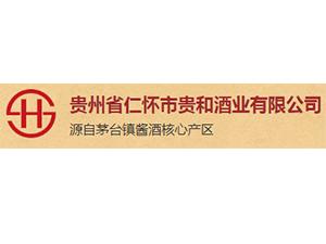贵州省仁怀市贵和酒业有限公司