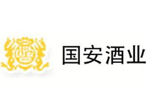 四川中信国安酒业有限公司