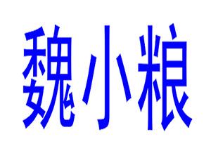 河北硕丰酒业有限公司