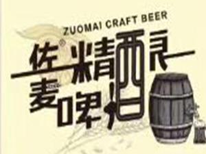 青岛佐麦精酿啤酒有限公司