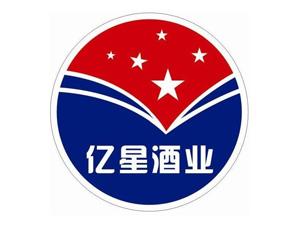 贵州省仁怀市亿星酒业(集团)有限公司