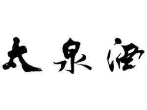 陕西太泉酒业有限公司