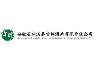 安徽省郎溪县宣牌酒业有限责任公司