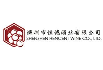 深圳市恒诚酒业有限公司