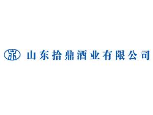 山东拾鼎酒业有限公司