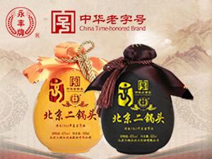 北京二锅头酒业有限公司