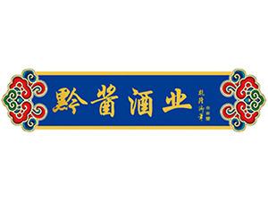浙江黔酱酒业有限公司