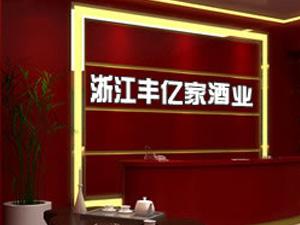 浙江丰亿家酒业有限公司