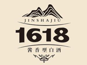 贵州金沙酱酒1618全国运营中心