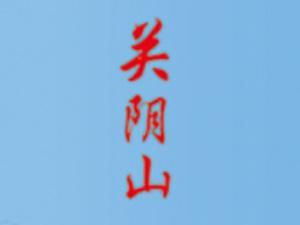 北京关阴山酒业有限公司