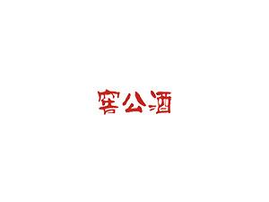 北京窖公酒业有限公司