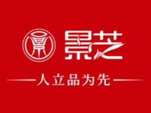 山东景芝酒业邓丽君品牌酒运营中心