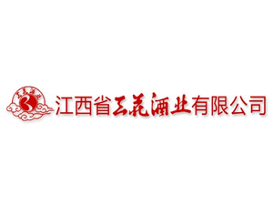江西省三花酒业有限公司