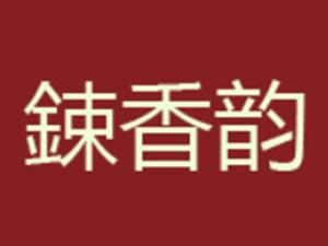 安徽春香酒业销售有限公司