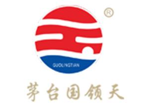 贵州省国领天酒业有限公司