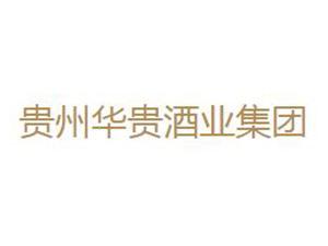 贵州省仁怀市茅台镇华贵酒业(集团)有限公司