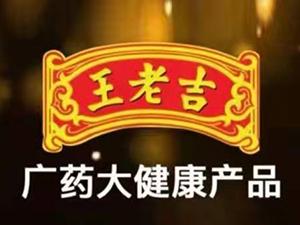 王老吉吉啤原浆啤酒全国招商中心