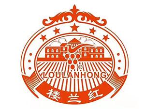 吐鲁番楼兰红酒业有限公司
