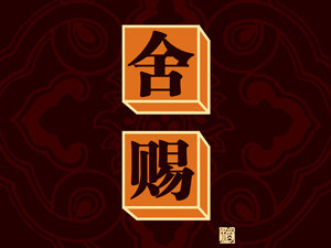 四川省舍赐酒业有限公司
