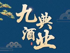 贵州九典酒业有限公司