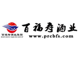 百福寿酒业股份有限公司