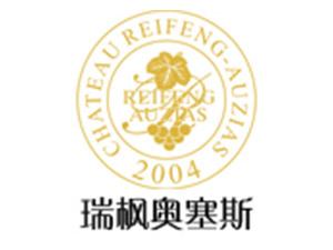 瑞枫奥塞斯(烟台)葡萄酒庄园有限公司
