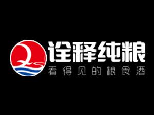贵州诠释纯粮酒有限公司