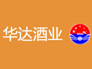贵州省仁怀市华达酒业销售有限公司