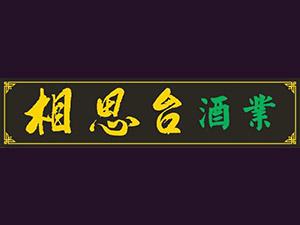 贵州相思台酒业有限公司