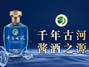 贵州千年古河酒业有限公司