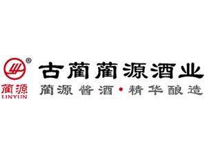 古蔺县蔺源酒业有限责任公司