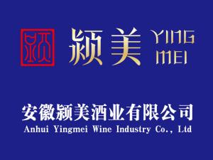安徽颍美酒业有限公司