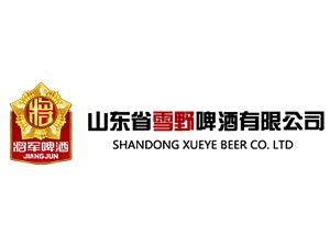 山东省雪野啤酒有限公司