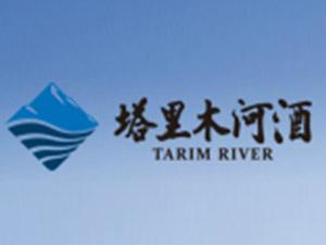 新疆塔里木河酒业有限公司