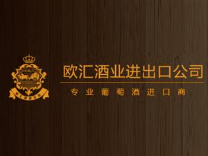 东莞市欧汇酒业进出口有限公司