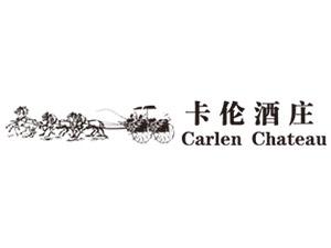新疆卡伦酒庄有限公司