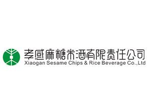 湖北孝感麻糖米酒有限责任公司