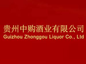 贵州中购酒业有限公司