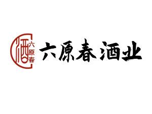 重庆六原春酒业有限公司