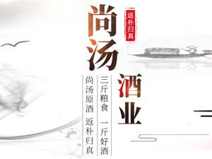 安徽尚汤酒业有限公司