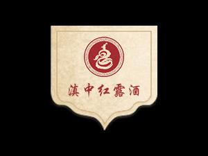 华宁县盘溪滇中红酒厂