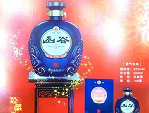 洛阳市函谷酒业有限公司