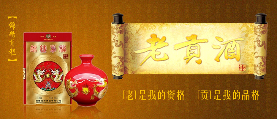 礼品酒系列锦绣前程酒